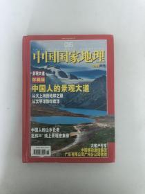 中国国家地理 2006特刊