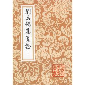 刘禹锡集笺证(上中下)繁体竖排 / 中国古典文学丛书