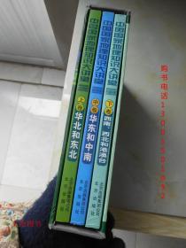 中国国家地理知识大讲堂(全三册)盒装