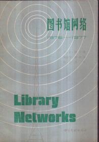 图书馆网络(1976-1977)