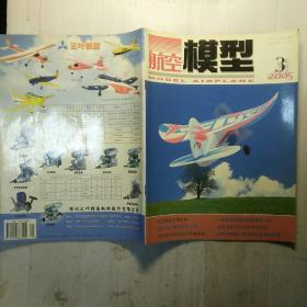 航空模型  2005年3期(双月刊)