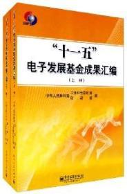 十一五电子发展基金成果汇编-(下册)  周子学 电子工业出版社