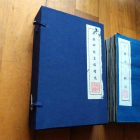 《西安碑林名拓精选》 ,20本原拓
