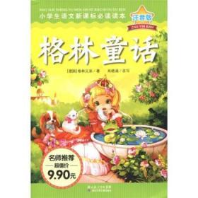 格林童话  格林兄弟,肖晓涵 正版 9787535357045 书店