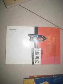 民俗研究2004年2 期    9941
