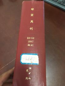 瞭望周刊(第26–52期,缺41期)