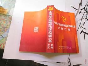 中国共产党常州市历次代表大会文献汇编