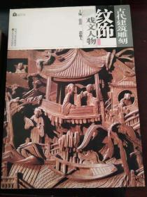 古代建筑雕刻纹饰:戏文人物