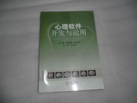 心理软件开发与运用 中南大学出版社 AE6999-150