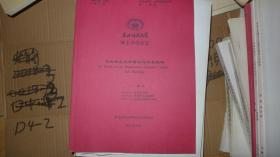 论社会主义和谐文化及其构建 东北师范大学博士学位论文