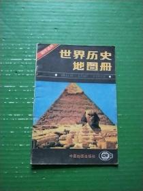 世界历史地图册(初中适用)自然旧