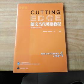 朗文当代英语教程小词典4
