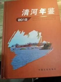 清河年鉴2012(河北省)