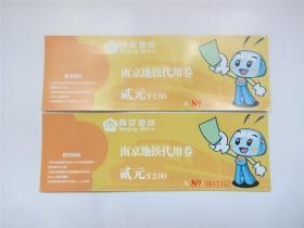 早期南京地铁代用券  面值2元  背首届南京绿博会    2张合售