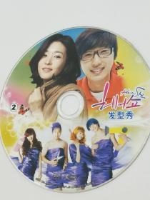 韩国片。《发型秀》
