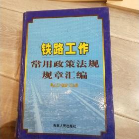 铁路工作常用政策法规规章汇编