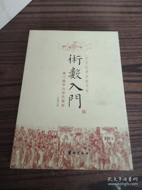 术数入门:奇门遁甲与京式易学