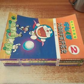 超长篇机器猫哆啦A梦2.7.10.12 (4册合售)