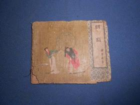 连环画:胭脂(聊斋故事)60年代老版