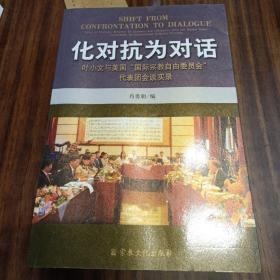"""化对抗为对话:叶小文与美国""""国际宗教自由委员会""""代表团会谈实录"""