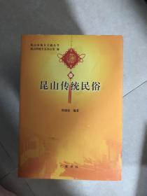 昆山传统民俗 M