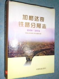 《加格达奇铁路分局志》加格达奇铁路分局志编纂委员会 私藏 全品 书品如图