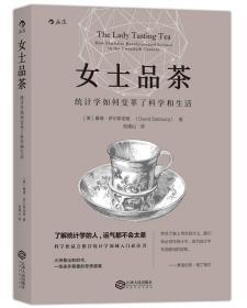 正版 女士品茶:统计学如何变革了科学和生活 [美]戴维·萨尔斯伯格  著;刘清山  译 江西人民出版社 9787210085256