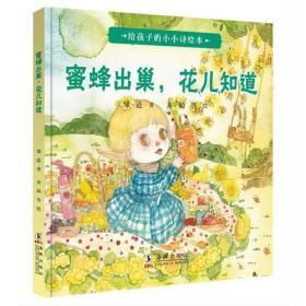 给孩子的小小诗绘本:蜜蜂出巢,花儿知道(儿童精装绘本)