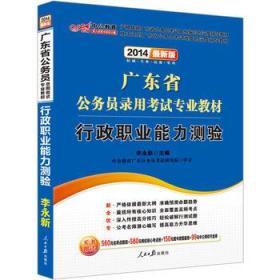 行政职业能力测验 李永新 正版 9787511511607 书店