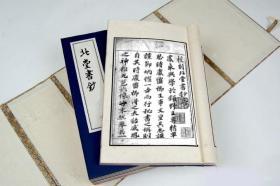 【复印件】北堂书钞160卷