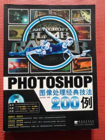 图像处理经典技术200例