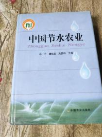 中国节水农业