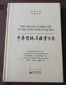 正版未开封:中华传统美德壹百句(汉越对照)9787549570188精装