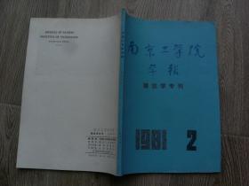 南京工学院学报 建筑学专刊 1981  2