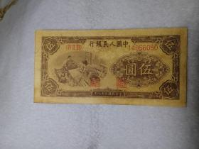 第一套人民币 伍元纸币 编号14956050