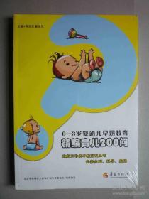 0-3岁婴幼儿早期教育:精编育儿200问(全新正版书 塑封 16开本)