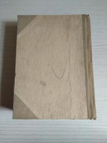 《磁力》世界文库 自制精装,民国三十六胜利后第一版 高尔基著 罗稷南 译