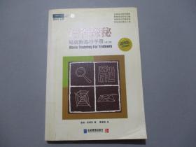 培训探秘——培训师指导手册(第2版)