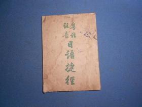 日语捷径 粤语注音-上卷-民国30年