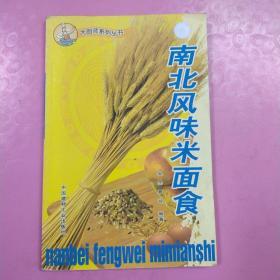 大厨师系列丛书  南北风味米面食