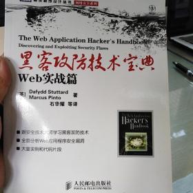 黑客攻防技术宝典:Web实战篇