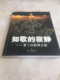 如歌的寂静:贺兰山精神之旅