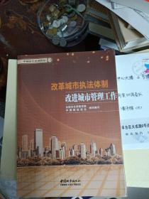 改革城市执法体制改进城市管理工作/中国市长培训教材