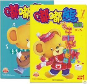 嘟嘟熊画报杂志 2019年1.2.3.4.5.6.7.8.9.10.11月打包