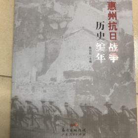惠州抗日战争历史编年
