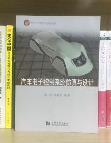 汽车电子控制系统仿真与设计