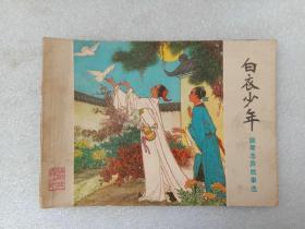 连环画 白衣少年 聊斋志异故事选 山东人民出版社 1981年1版1印