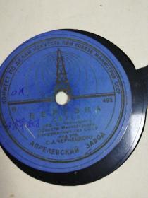 苏联五十年代原版老黑胶唱片(见图)