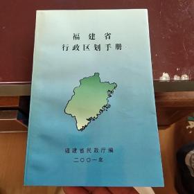 福建省行政区划手册