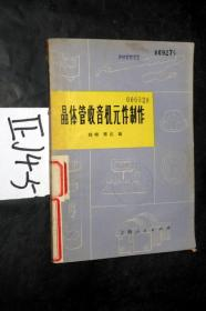 晶体管收音机元件制作...晓峰、雅红编